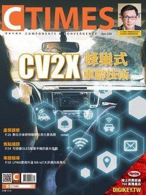 2019年4月(第330期)CV2X蜂巢式車聯技術