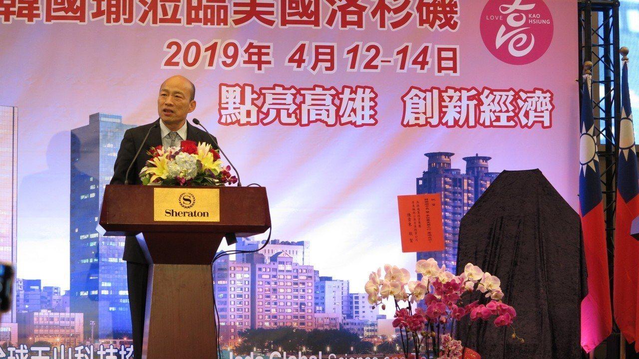 韓國瑜在洛杉磯演講時,先提到孫中山倡導的三民主義,接著說出他的「高雄三民主義」新...