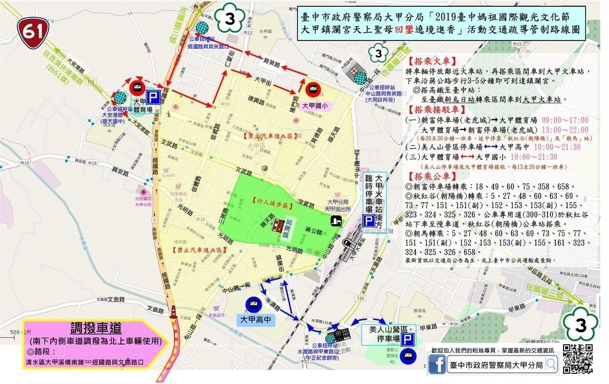 大甲媽祖明天回鑾,警方提醒多利用大衆運輸。圖/台中市政府提供