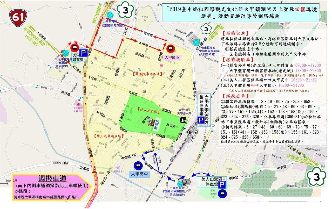 因應明天大甲媽回鑾會有相關車潮、人潮,台中市警局進行交通管制,並製作管制路線圖,...