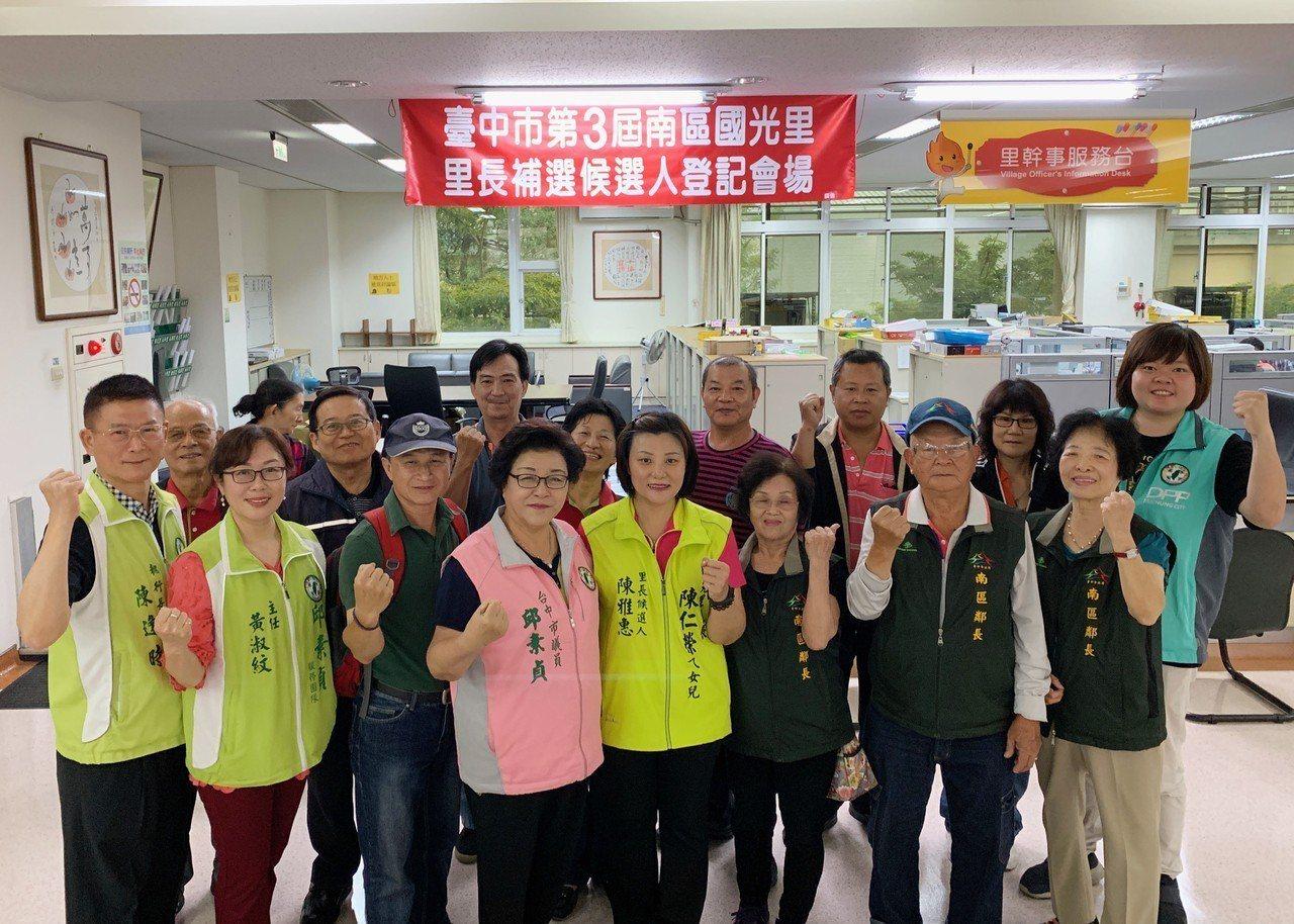 台中市國光里多位鄰長支持陳雅惠,今陪同登記里長補選。圖/陳雅惠提供