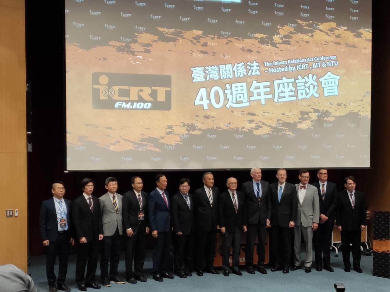 ICRT、AIT和台灣大學今天舉辦「台灣關係法40周年座談會」。記者徐偉真/攝影