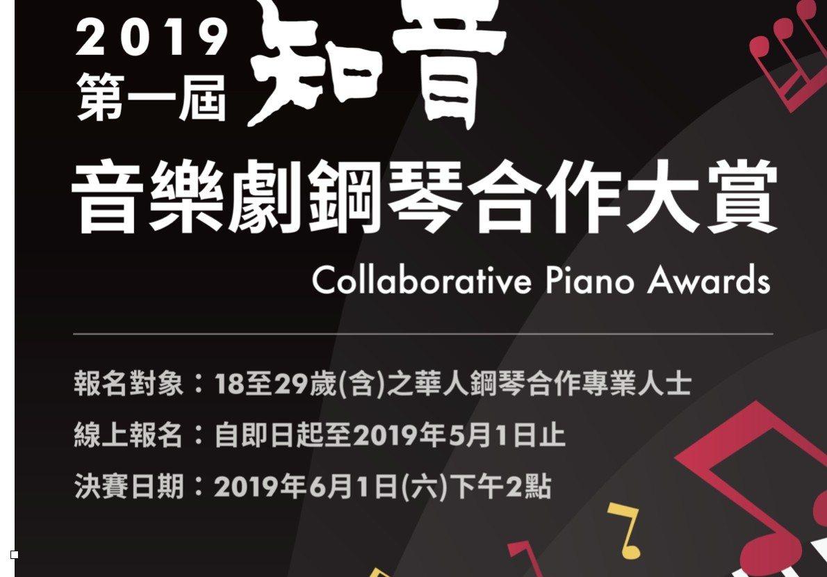 台灣師範大學表演所表示,華人世界首次「音樂劇鋼琴合作」大賞暨首個鋼琴合作交流平台...