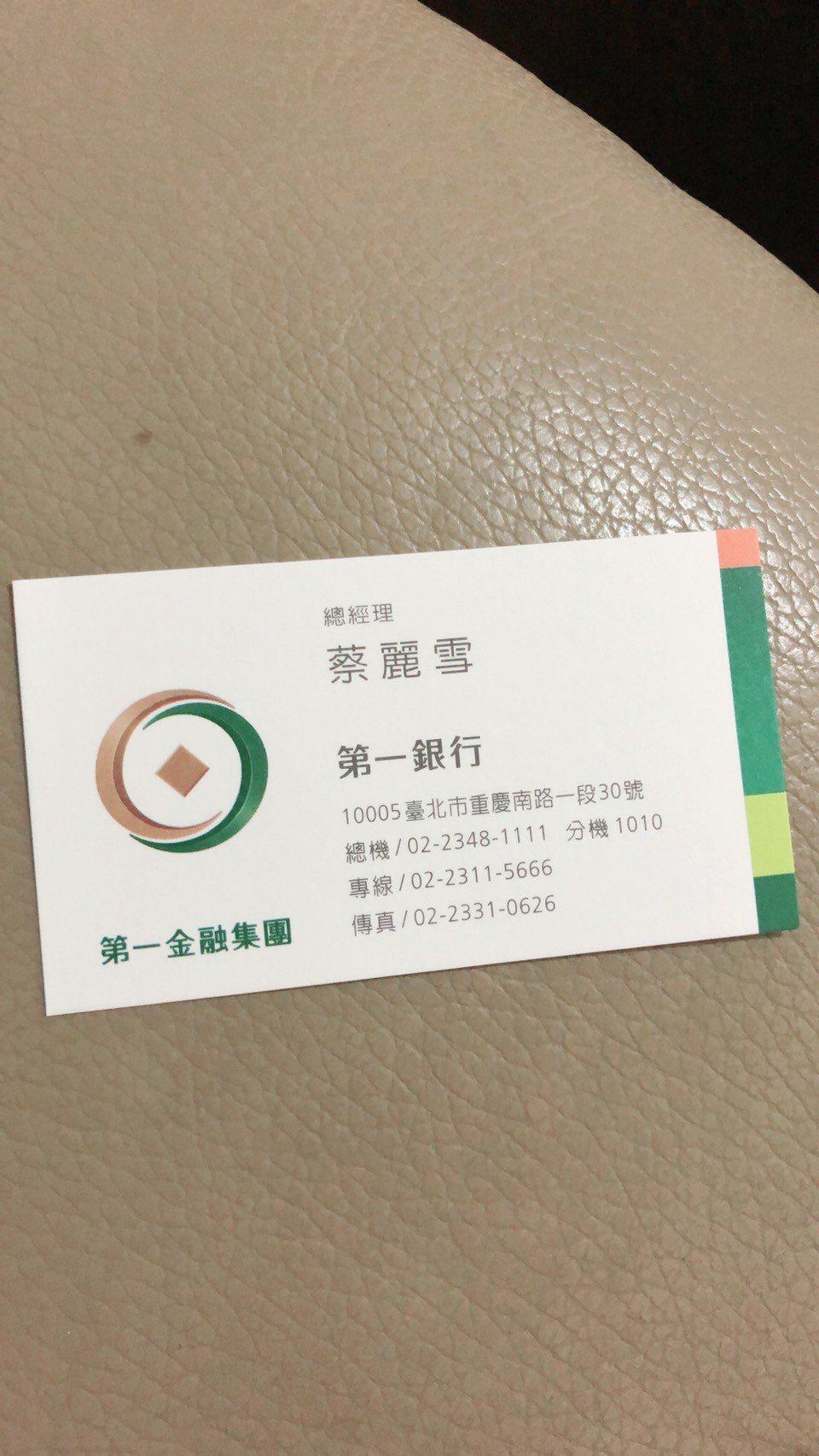 第一銀行新任總經理蔡麗雪名片。圖為資料照。