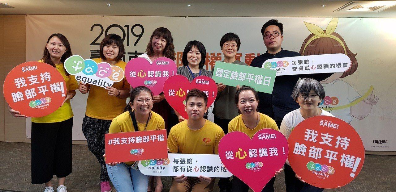 台南市政府與陽光基金會合作推動臉部平權。記者修瑞瑩/攝影
