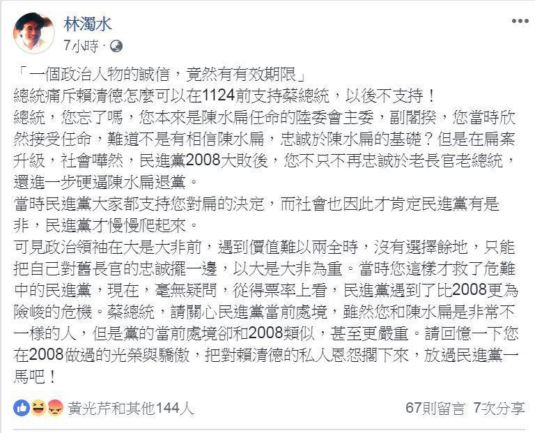 林濁水稱蔡英文硬逼扁退黨 網友:林濁水13年前也逼過