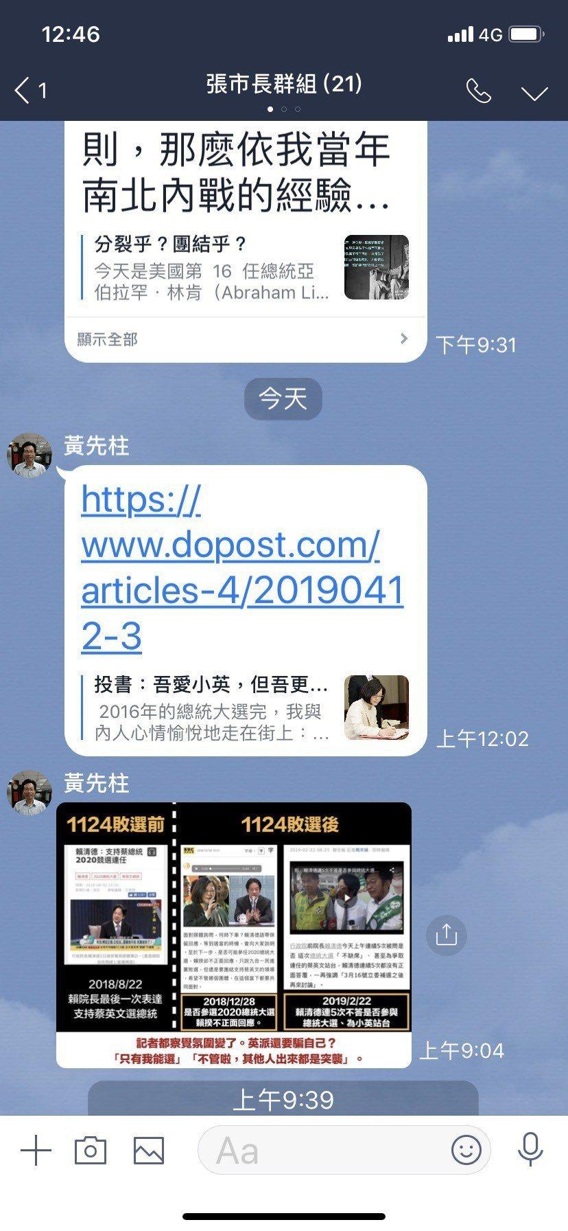 民進黨台南市黨部主委黃先柱在LINE群組發文。 圖/取自網路
