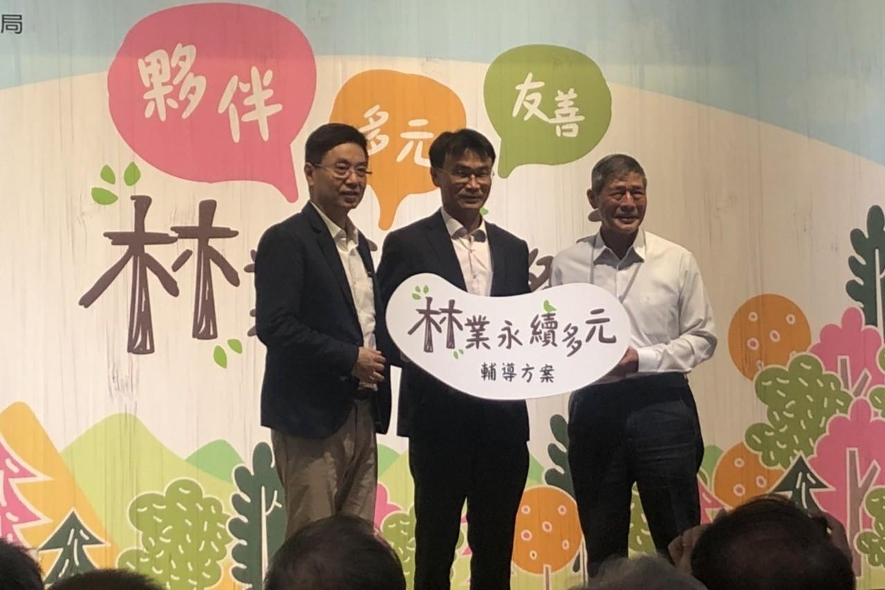 農委會林務局今天宣布全新「林業永續多元輔導方案」。記者侯俐安/攝影