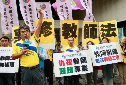 全國教育產業總工會15日上午前往立法院舉行「反對惡修教師法」記者會,抗議政府帶頭...