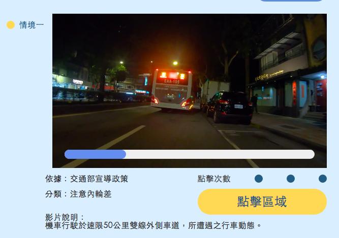 「機車危險感知教育平台」一支影片,可見前方公車未打方向燈,卻減速並偏向右側,疑似...