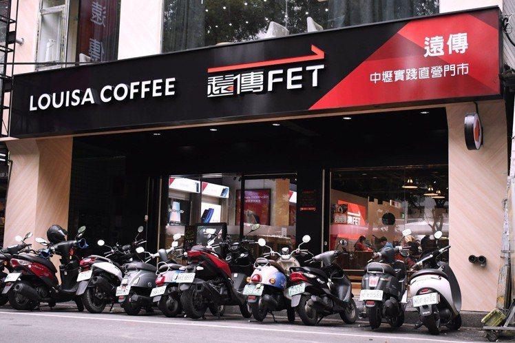 遠傳首度跨界攜手路易莎咖啡,進駐桃園中壢熱鬧的中原夜市商圈。圖/遠傳電信提供