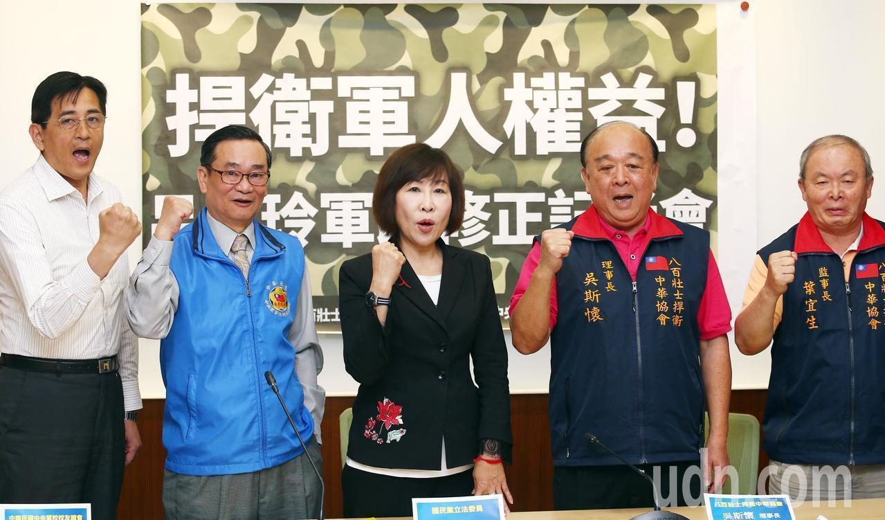 國民黨立委呂玉玲(中)舉行「捍衛軍人權益!軍改修正記者會」,提出12點應立即修正...