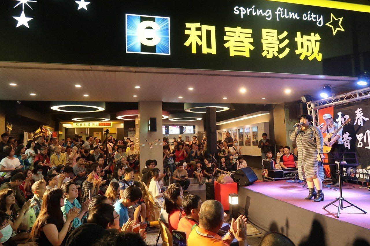 高雄在地老牌二輪電影院「和春影城」吹熄燈號,惜別音樂會吸引許多影友前來告別。記者...