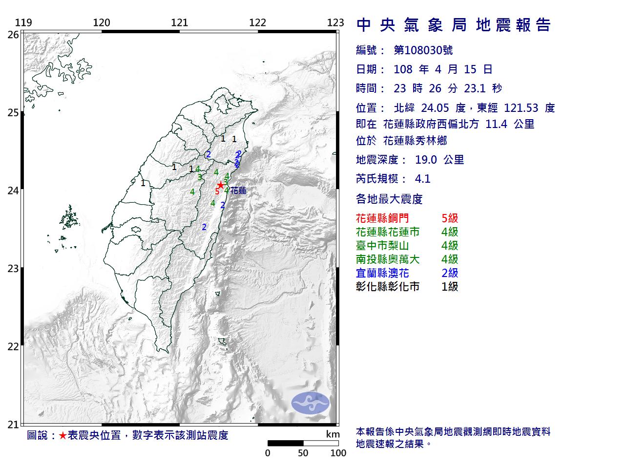 花蓮今天23:26發生規模4.1地震。圖/翻攝氣象局網站