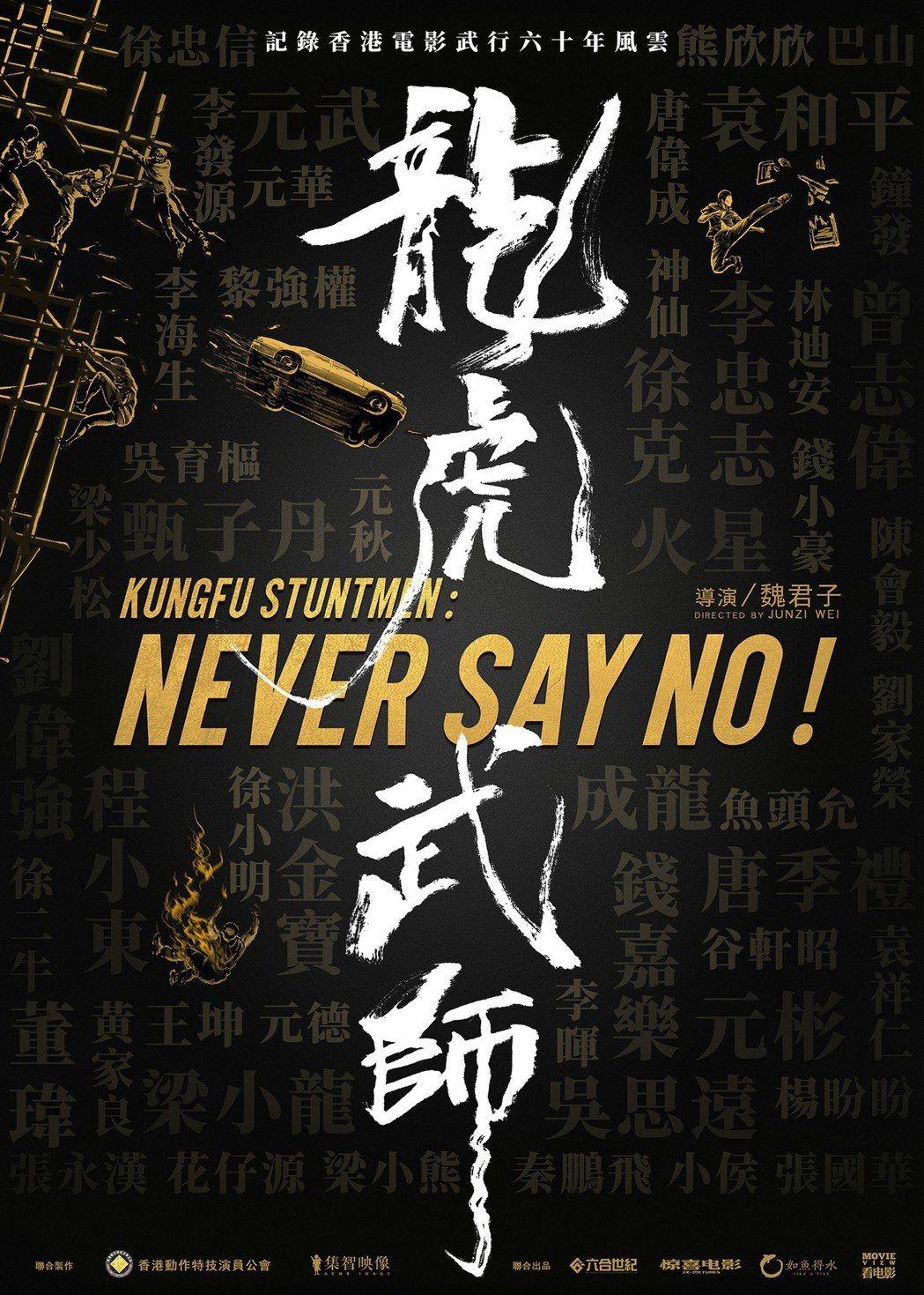 海報上的四個大字為劉德華所寫。圖/香港動作特技演員公會提供