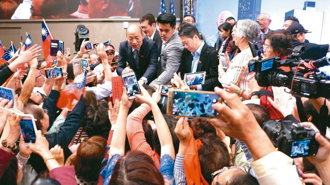 洛城圈粉 高雄市長韓國瑜在洛杉磯演講,吸引上千華僑參與;會前再批三位總統搞壞台灣...