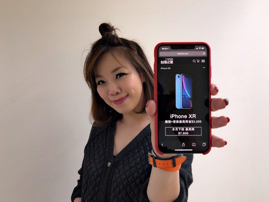 台灣之星iPhone全系列機款全面再降價,只要用小資的價格,就可輕鬆晉升大螢幕、...