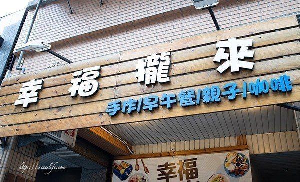 圖/Ireneの吃喝玩樂授權提供