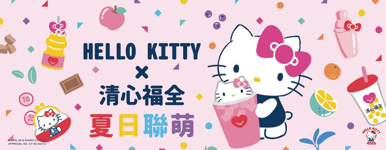 圖/Hello Kitty與清心福全推出系列活動。擷取自官網。