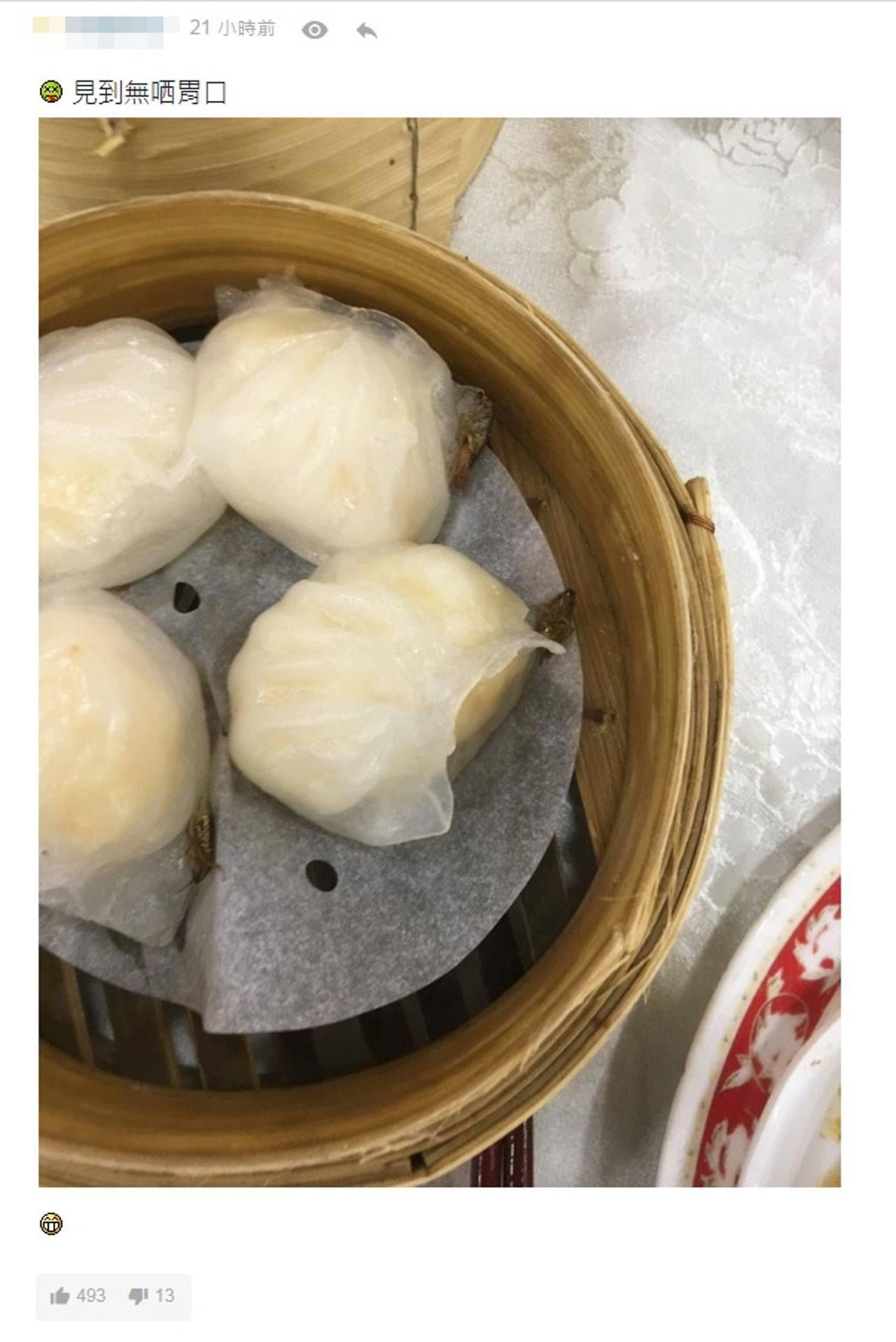 網友於香港「LIHKG討論區」發文,到九龍城一間酒樓吃飯時,發現一籠蝦餃中竟藏了...