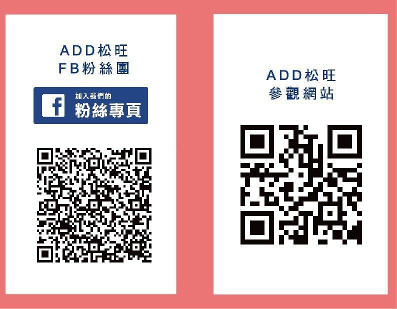 ADD松旺粉絲專頁 松旺/提供