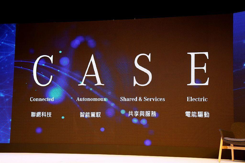賓士透過「C.A.S.E.」全面性解決方案,涵蓋「Connected聯網科技」、「Autonomous智能駕馭」、「Shared & Services共享與服務」、「Electric電能驅動」等四大領域,逐步型塑未來生活。 記者張振群/攝影