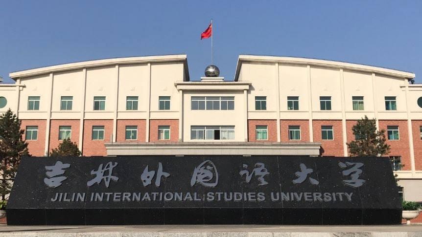 吉林外國語大學國際工商管理學院。圖香港01提供