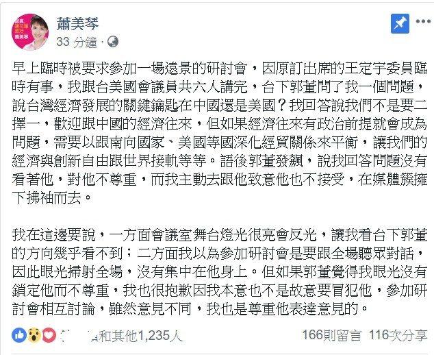 蕭美琴向郭台銘致歉。圖/取自蕭美琴臉書