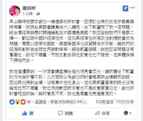 立委蕭美琴在臉書發文,回應遭郭台銘飆罵一事。翻攝蕭美琴臉書