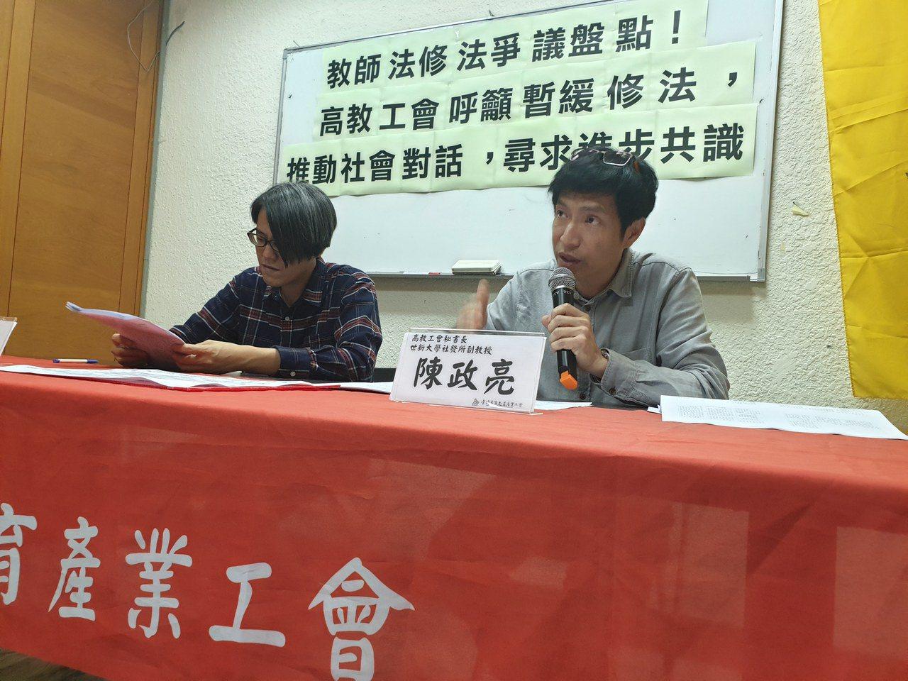 針對教師法修法爭議,台灣高等教育工會今召開記者會,直指教師法修正草案已成大專校院...