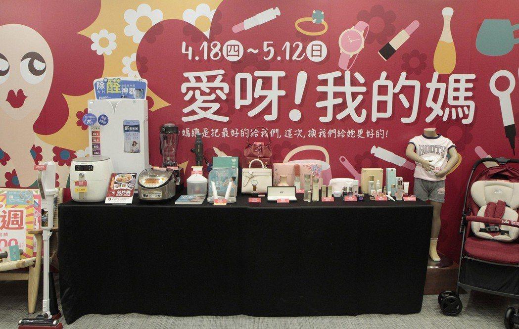 比漾廣場將於4月18日至5月12日推出母親節檔期,推出保養品、香氛、珠寶、鍋具、...