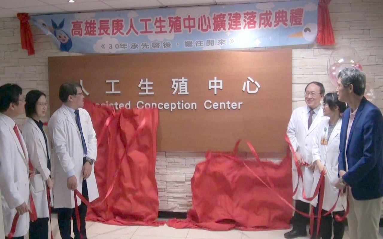 高雄長庚醫院今天啟用新擴建的人工生殖中心。記者王昭月/攝影