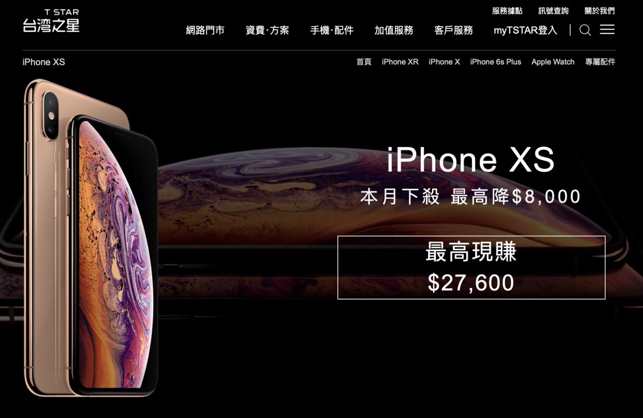 台灣之星iPhone大降價,最高直降8,000元,搭配方案iPhone XR最低...