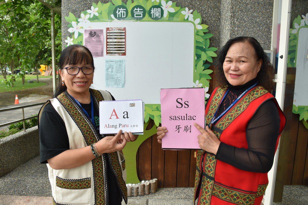 太魯閣族族語老師Rabay(左)、阿美族語老師Cuis手作字卡方便教學。記者王思...