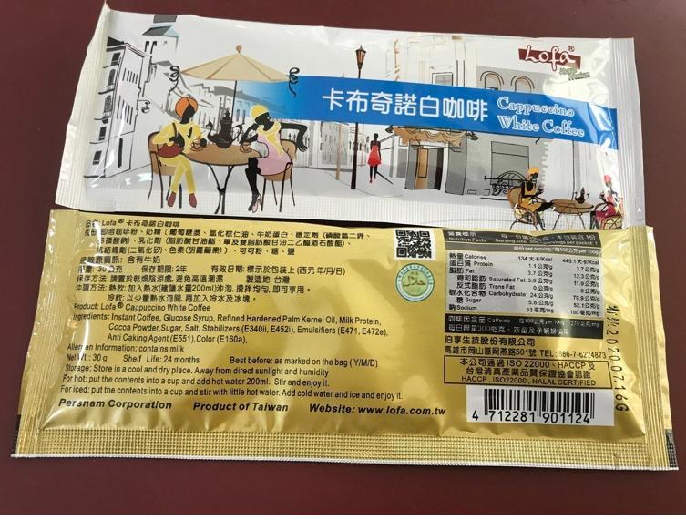 伯享生物科技有限公司遭檢舉長期使用「過期奶精」分裝成2合1、3合1即溶咖啡以及奶...