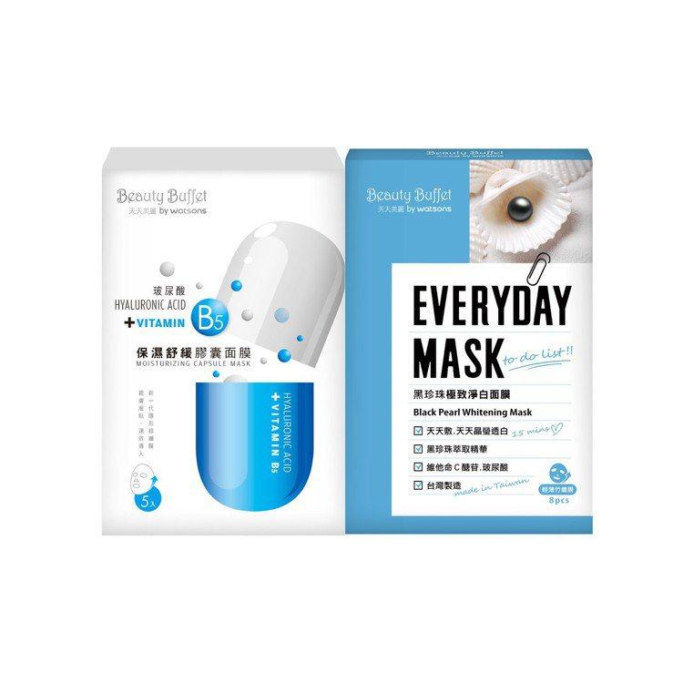 天天美麗膠囊面膜Everyday Mask 365系列,原價219元,屈臣氏即日...