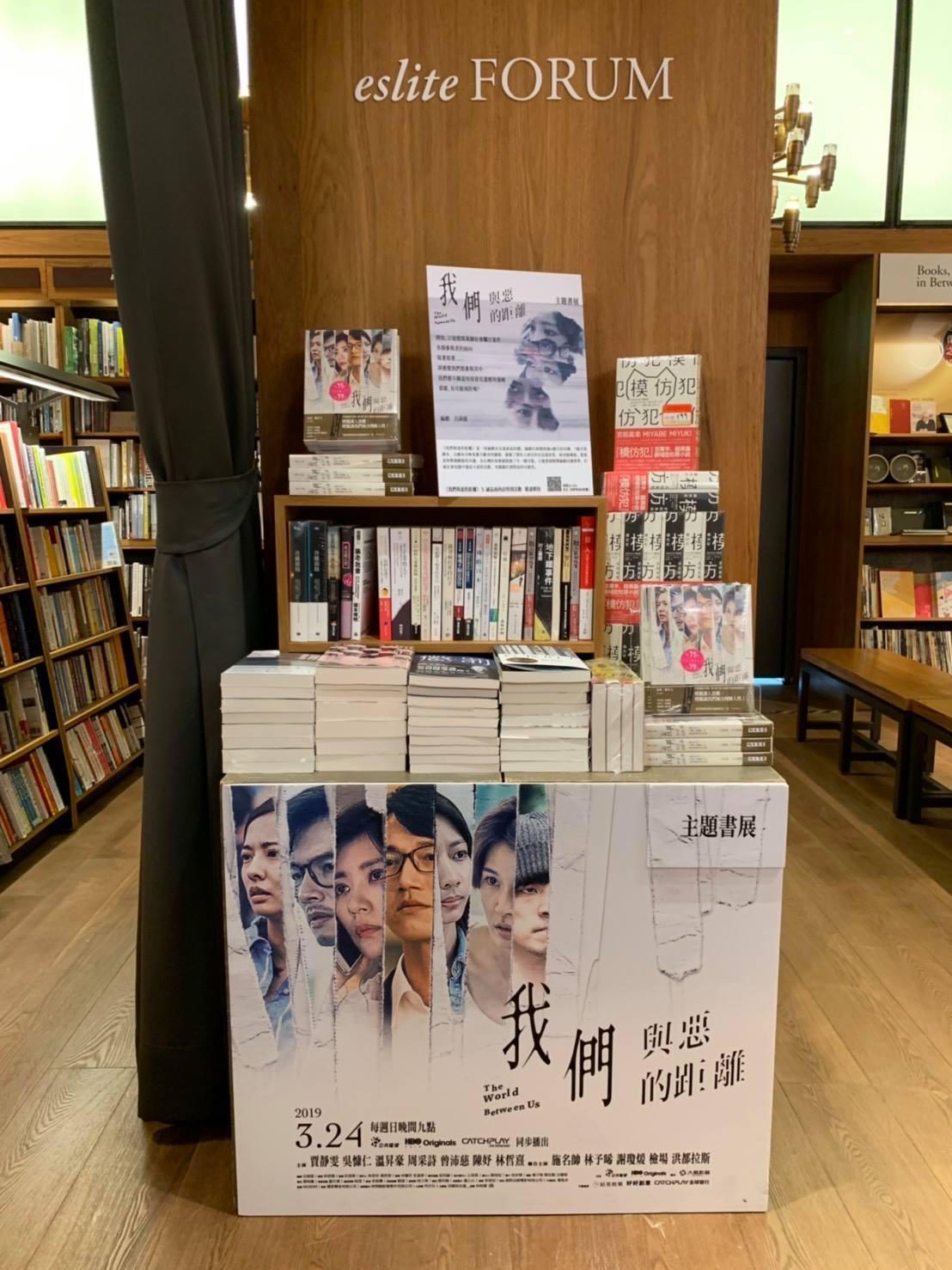 誠品生活南西即日起至4月30日推出「我們與惡的距離」主題書展。圖/誠品生活提供