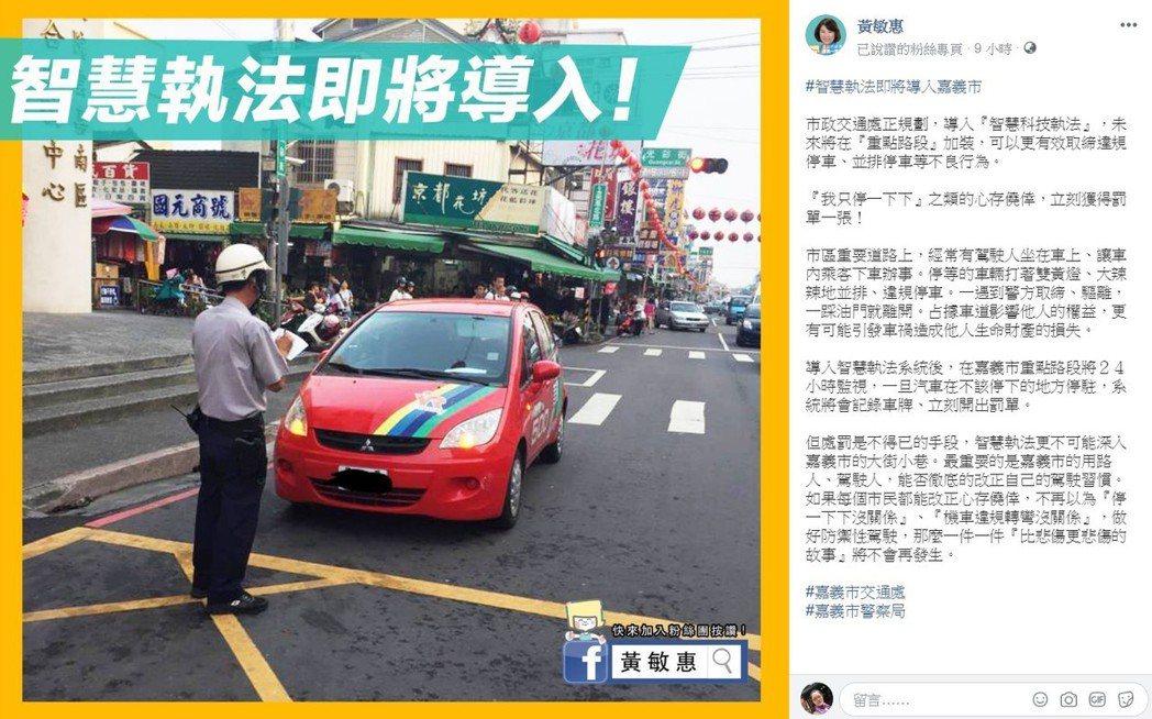 嘉義市長黃敏惠今天在臉書發布「導入智慧執法系統」。圖/擷取自黃敏惠臉書