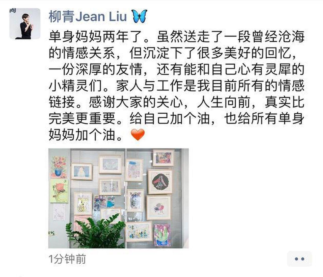 滴滴出行總裁柳青16日下午在個人朋友圈透露,自己已經離婚兩年。 (取材自柳青微博...