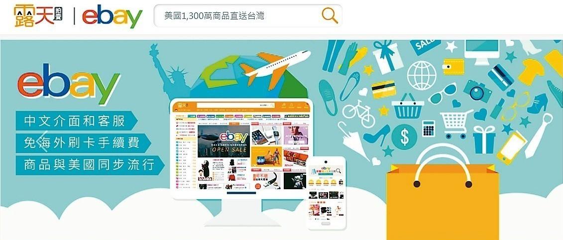 露天已開設ebay專區,網家表示,首階段將有1,300萬美國商品進駐露天。 圖/...