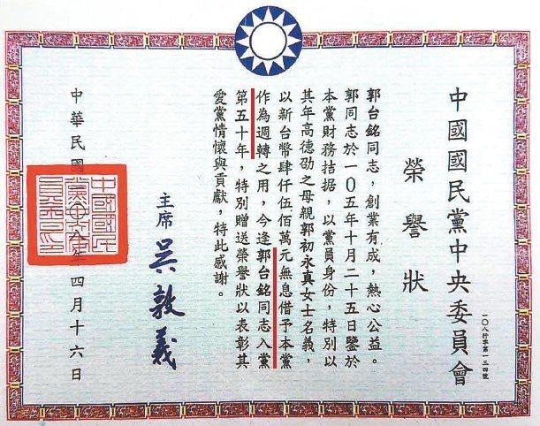 國民黨下午中常會將舉辦「中國國民黨中央委員會榮譽狀受贈儀式」,由黨主席吳敦義親授...