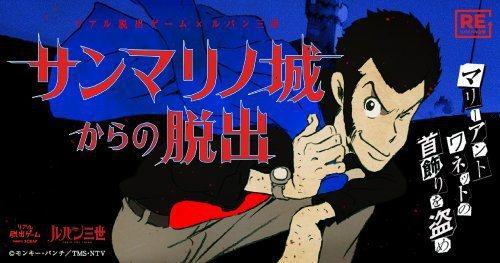 日本經典動漫畫「魯邦三世」。 圖/擷自推特