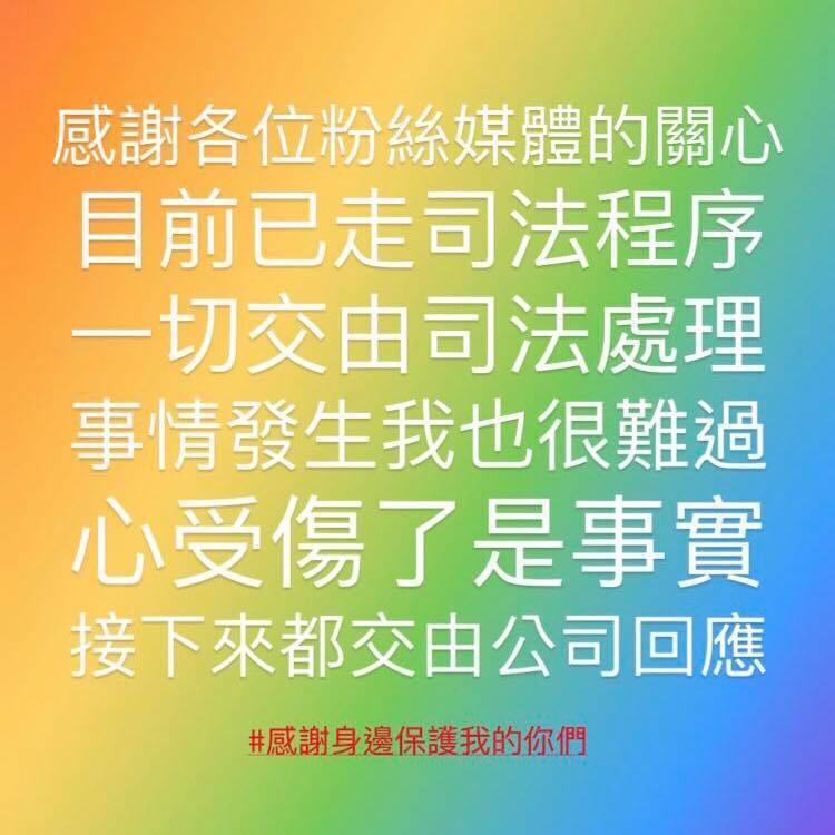 鮪魚發文反擊辜莞允。 圖/擷自鮪魚臉書