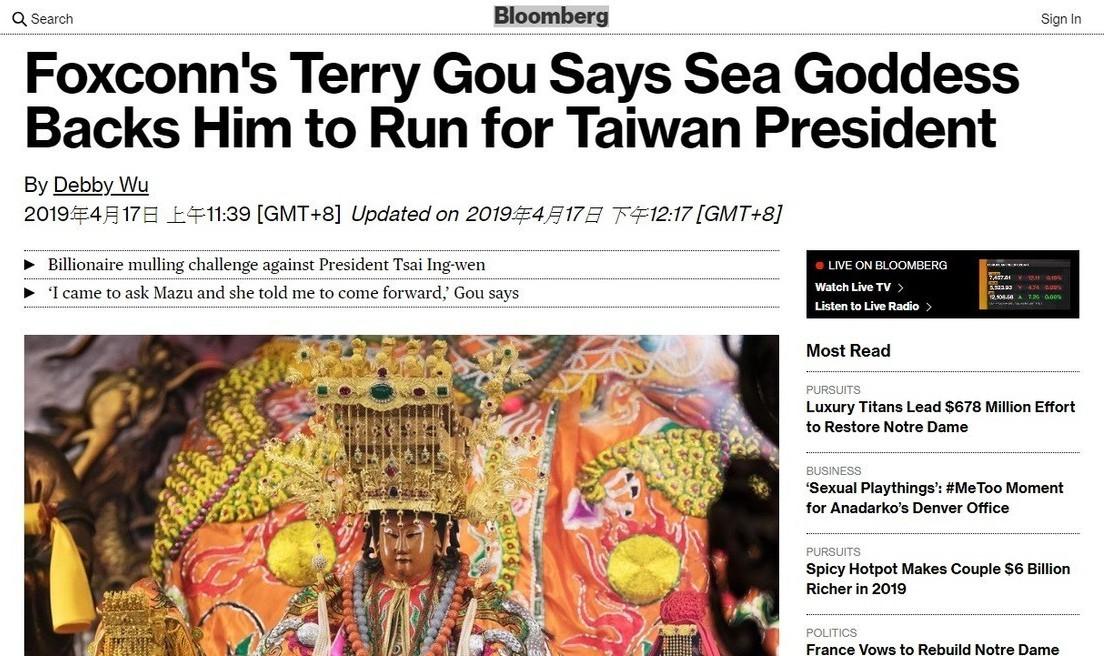 外媒以「富士康郭台銘說女海神支持他選總統(翻譯)」為標題,被網友戲稱「英文的新聞...