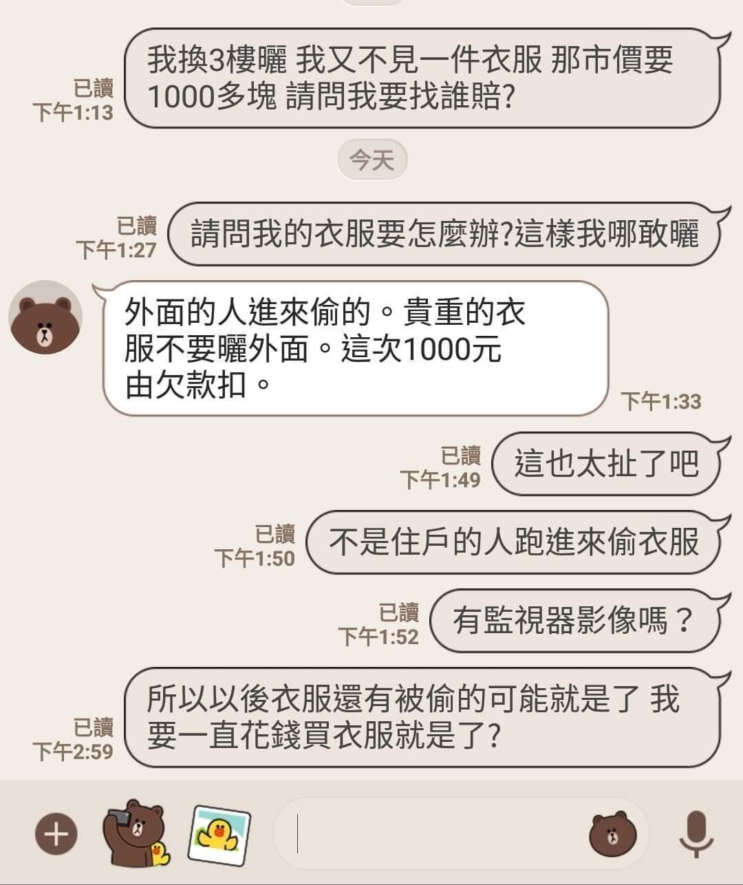 網友PO上自己與房東的對話紀錄。圖擷自/《爆怨公社》
