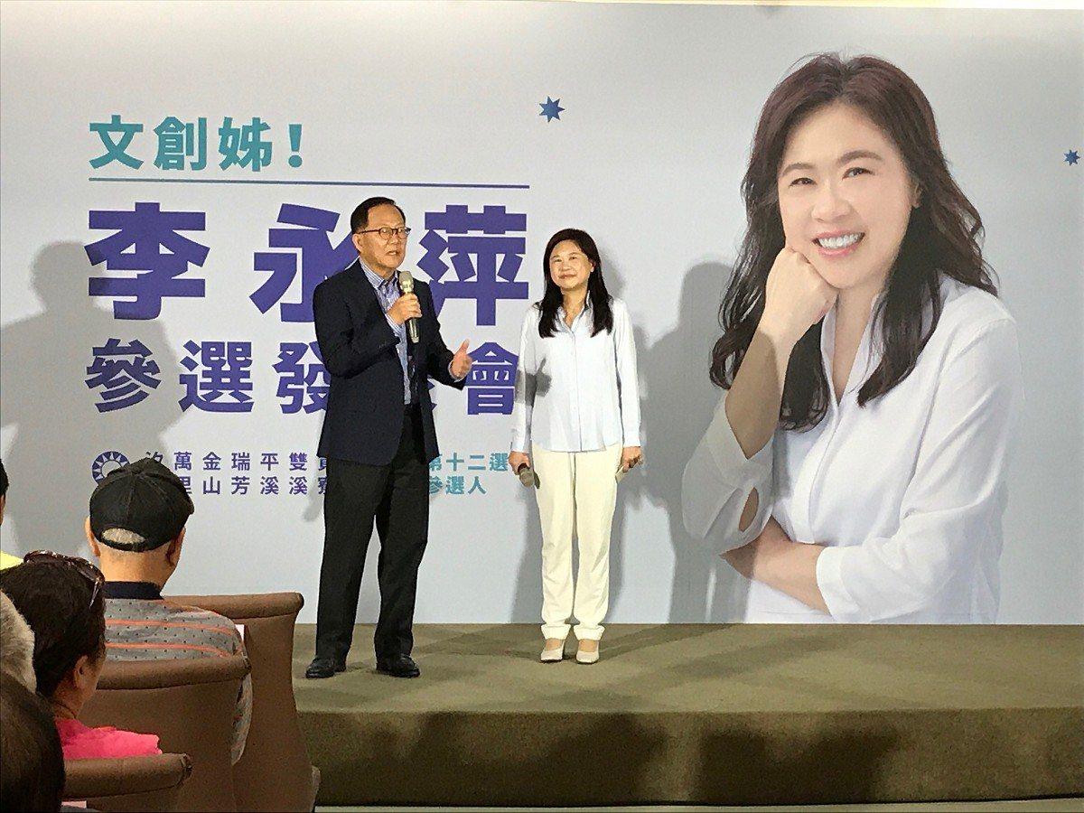 曾擔任臺北市副市長和第5、6屆立法委員的李永萍,舉辦了參選發表會,正式宣布參加新...