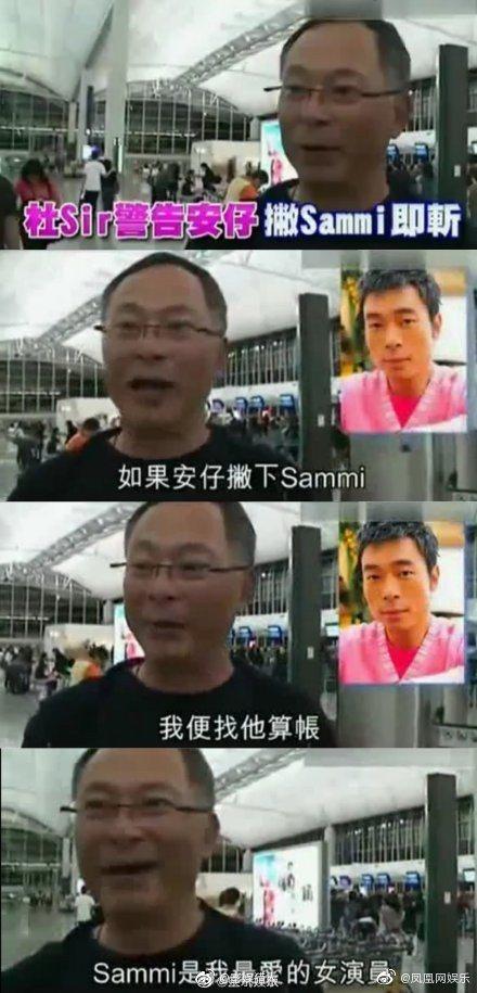 杜琪峰曾喊話要許志安疼愛鄭秀文。圖/翻攝自微博
