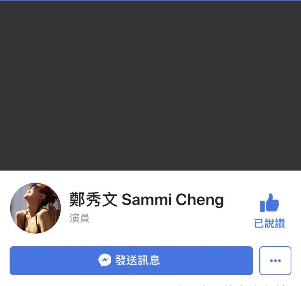 鄭秀文封面黑圖。圖/摘自臉書