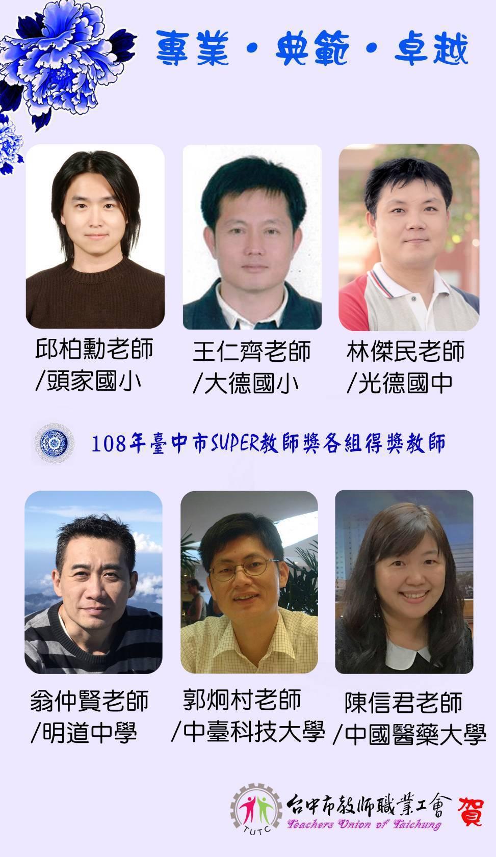 2019台中市SUPER教師選拔出爐,今年一共選出6名SUPER教師,要代表台中...