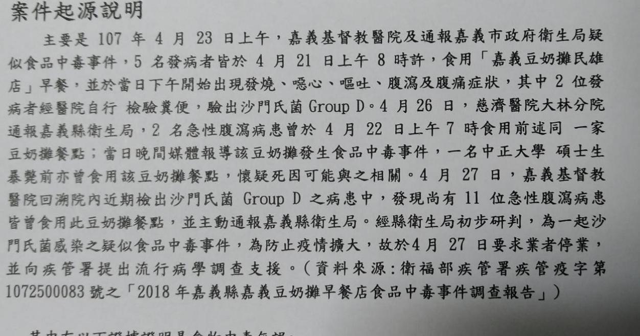 家屬上網爆料,並附上當時疾管署的報告。照片翻攝Dcard網站
